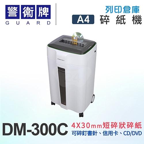警衛牌 DM-300C 三入口雙鋼刀 4X30mm短碎型碎紙機
