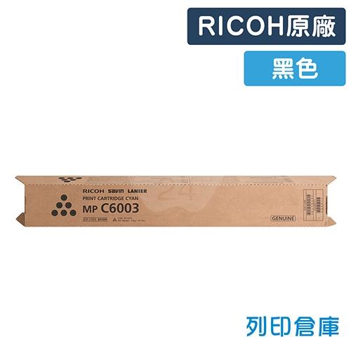 RICOH Aficio MP C4503SP  / C5503SP / C6003SP/ MP C4504 / C6004  影印機原廠黑色碳粉匣