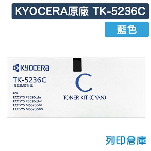 KYOCERA TK-5236C 原廠藍色碳粉匣