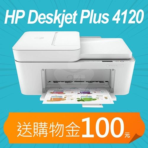 【獨加送購物金100元】HP Deskjet Plus 4120 雲端無線多功能事務機