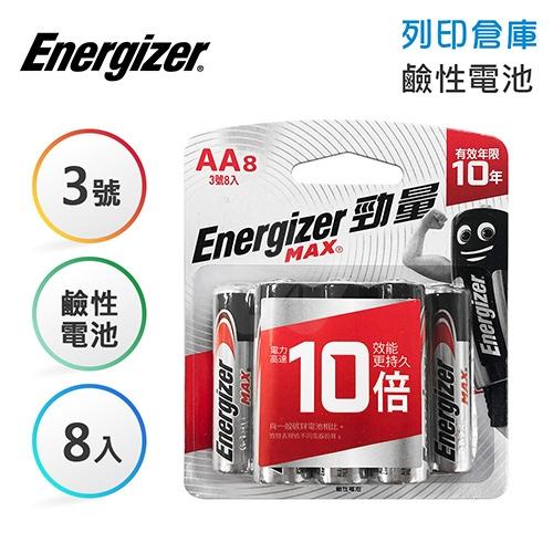 Energizer勁量 3號 鹼性電池8入