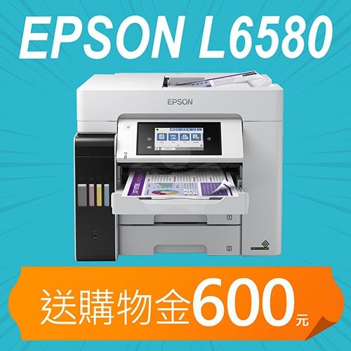 【獨加送購物金600元】EPSON L6580 A4 四色防水高速連續供墨複合機