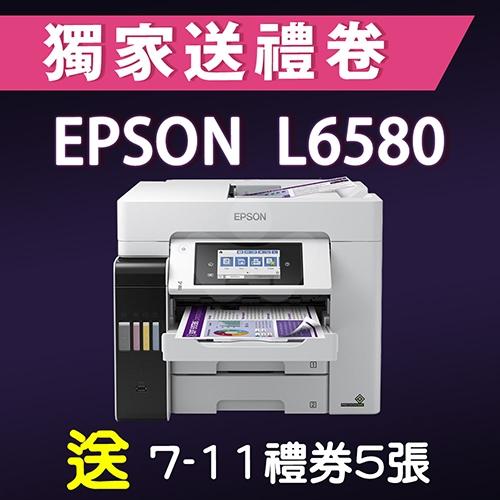 【獨家加碼送500元7-11禮券】EPSON L6580 A4 四色防水高速連續供墨複合機