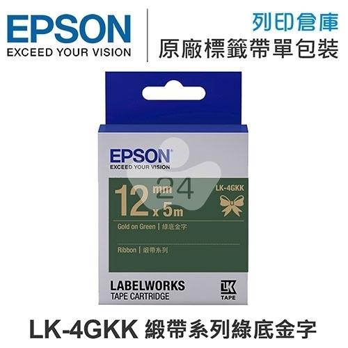 EPSON C53S654447 LK-4GKK 緞帶系列綠底金字標籤帶(寬度12mm)