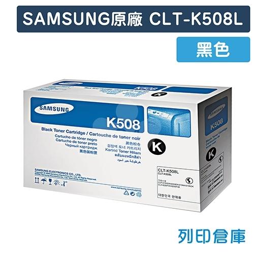 【預購商品】SAMSUNG CLT-K508L 原廠高容量黑色碳粉匣