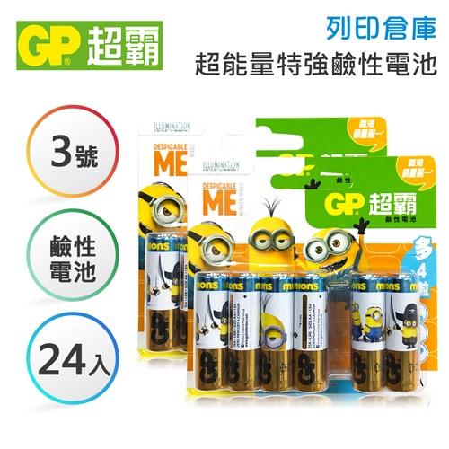 GP超霸「霸-娜娜」小小兵卡通版 3號 超能量特強鹼性電池 8入+4入(隨機出貨)*2卡