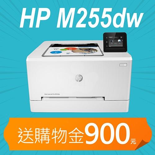 【加碼送購物金900元】HP Color LaserJet Pro M255dw 無線網路觸控雙面彩色雷射印表機