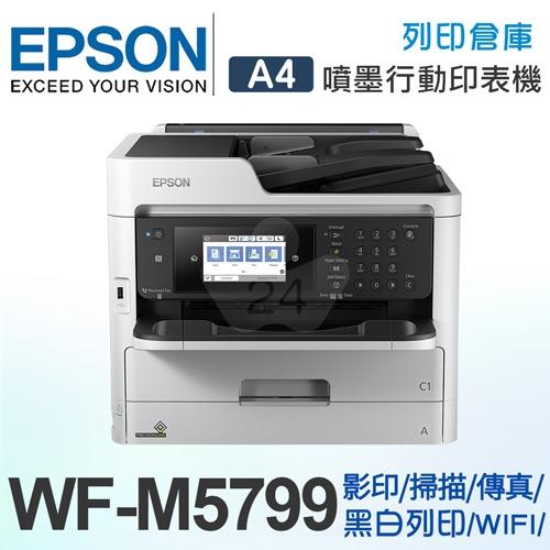 EPSON WF-M5799 黑白高速商用傳真複合機