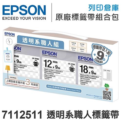 EPSON 7112511 透明系職人必備組標籤帶(LK-3TBN/LK-4TBN/LK-5TBN;寬度9/12/18mm)- 不適用現折專區活動