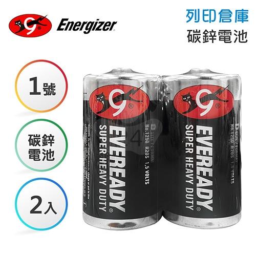 Eveready永備 1號 碳鋅電池2入