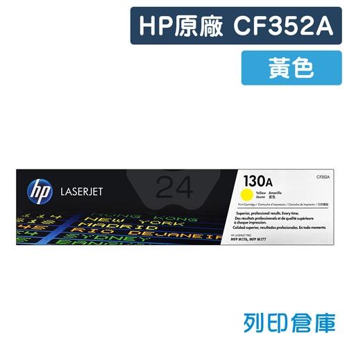 HP CF352A (130A) 原廠黃色碳粉匣
