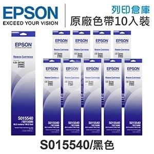 EPSON S015540 原廠黑色色帶超值組(10入) (FX-2170 / FX-2180 / LQ-2070 / 2070C / 2170C / 2080 / 2080C / 2180C / 2190C)