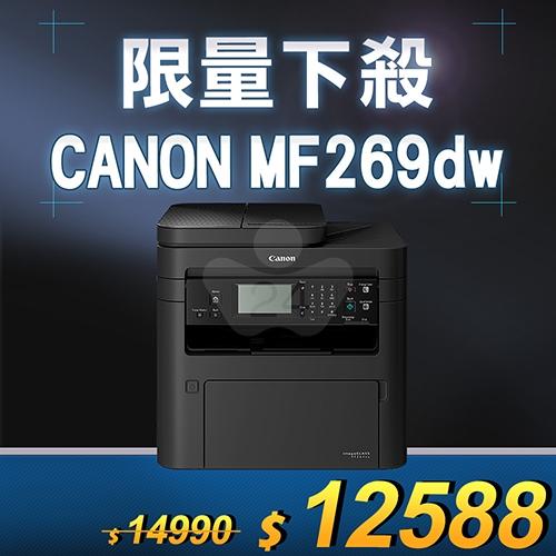 【限量下殺10台】Canon imageCLASS MF269dw A4黑白雷射印表機