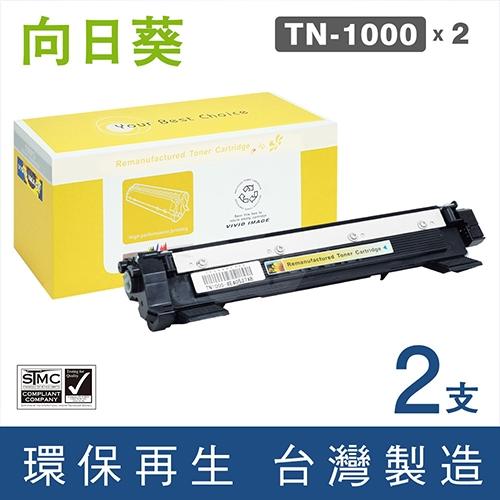 向日葵 for Brother (TN-1000 / TN1000) 黑色環保碳粉匣 / 2黑超值組
