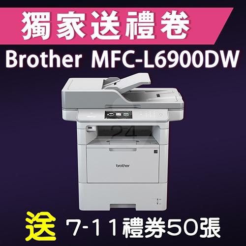【獨家加碼送5000元7-11禮券】Brother MFC-L6900DW 商用黑白雷射旗艦印表機