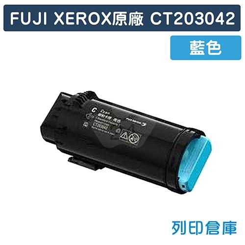 Fuji Xerox CT203042 原廠藍色碳粉匣 (5K)