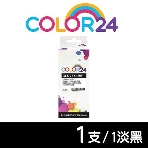 【COLOR24】for CANON CLI-771XLBK/CLI771XLBK 淡黑色高容量相容墨水匣