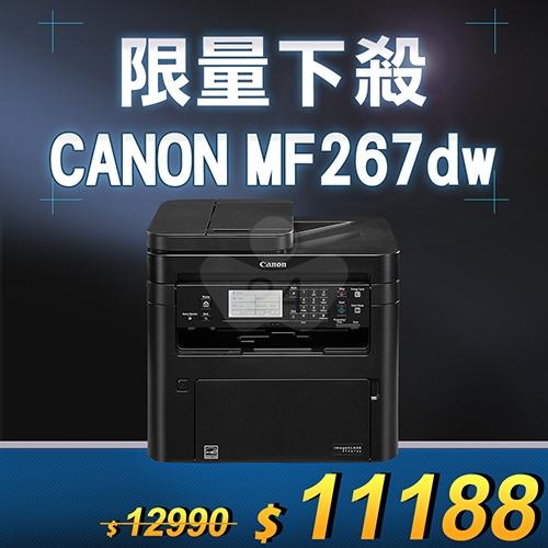 【限量下殺10台】Canon imageCLASS MF267dw A4黑白雷射傳真事務機