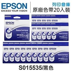 EPSON S015535 原廠黑色色帶超值組(20入) (LQ670 / LQ670C / LQ680 / LQ680C)