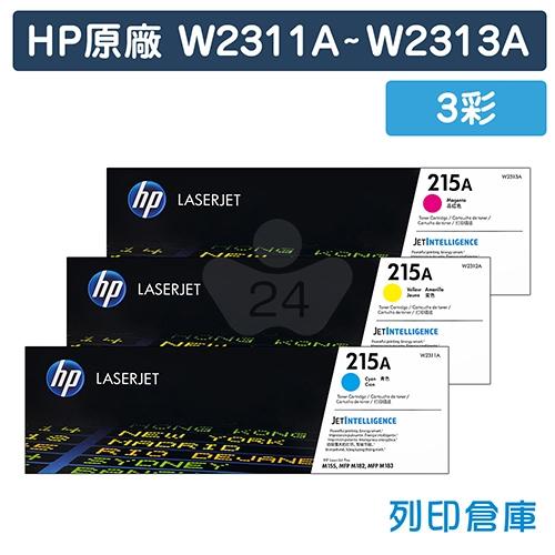 HP W2311A / W2312A / W2313A (215A) 原廠碳粉匣組 (3彩)