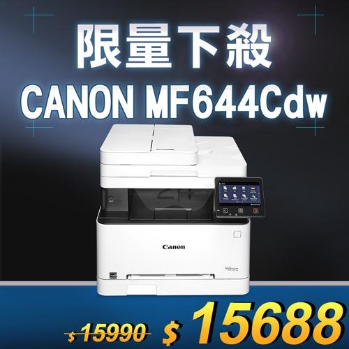 【限量下殺10台】Canon imageCLASS MF644Cdw A4彩色雷射傳真事務機