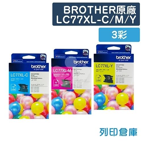 BROTHER LC77XL-C/M/Y  原廠高容量墨水匣超值組(3彩)