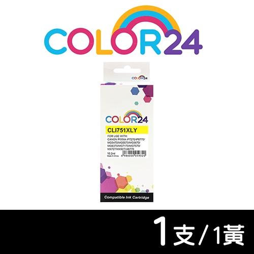 【COLOR24】for CANON CLI-751XLY/CLI751XLY 黃色高容量相容墨水匣