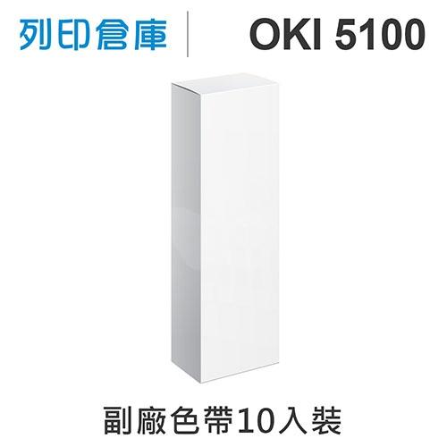 【相容色帶】OKI ML-5100FB/5100 副廠黑色色帶超值組(10入) ( ML-5100)