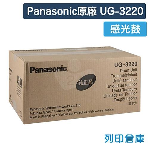Panasonic UG-3220 原廠感光鼓
