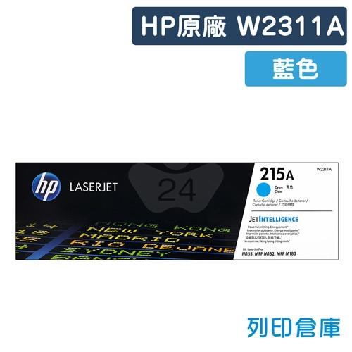 HP W2311A (215A) 原廠藍色碳粉匣