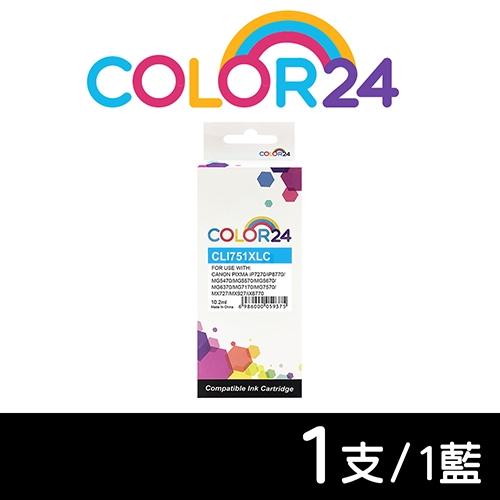 【COLOR24】for CANON CLI-751XLC/CLI751XLC 藍色高容量相容墨水匣