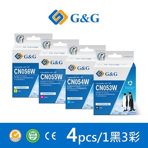 【G&G】for HP CN053AA / CN054AA / CN055AA / CN056AA (NO.932XL / NO.933XL) 高容量相容墨水匣超值組(1黑3彩)