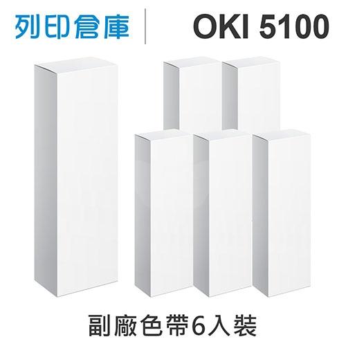 【相容色帶】OKI ML-5100FB/5100 副廠黑色色帶超值組(6入) ( ML-5100)