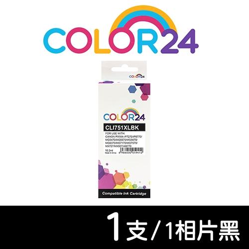 【COLOR24】for CANON CLI-751XLBK/CLI751XLBK 相片黑高容量相容墨水匣