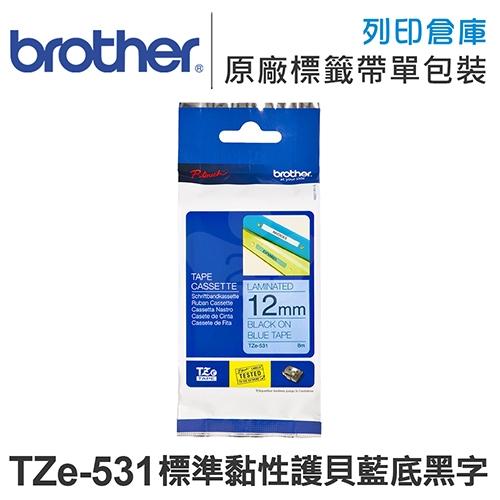 Brother TZ-531/TZe-531 標準黏性護貝系列藍底黑字標籤帶(寬度12mm)