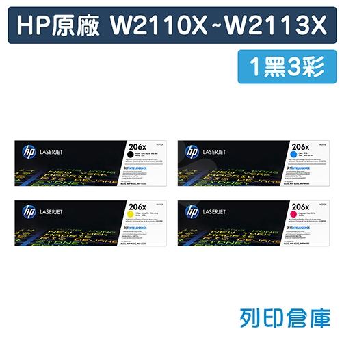 HP W2110X / W2111X / W2112X / W2113X (206X) 原廠高容量碳粉匣組 (1黑3彩)