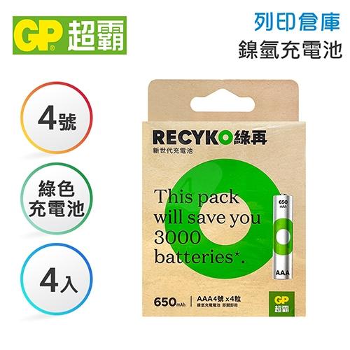 GP超霸 650mAh-4號 力再高充電池 4入