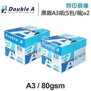 Double A 多功能影印紙 A3 80g (5包/箱)x2