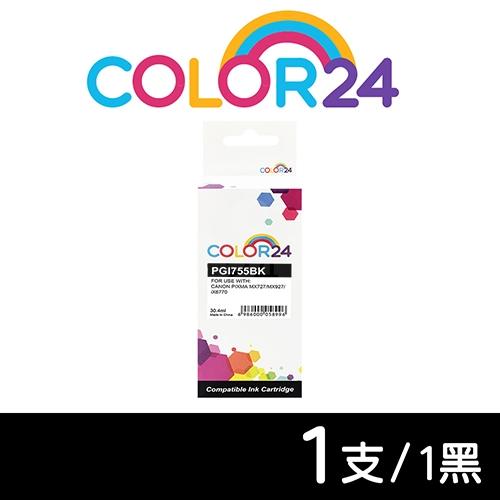 【COLOR24】for CANON PGI-755BK/PGI755BK 黑色XXL超大容量相容墨水匣