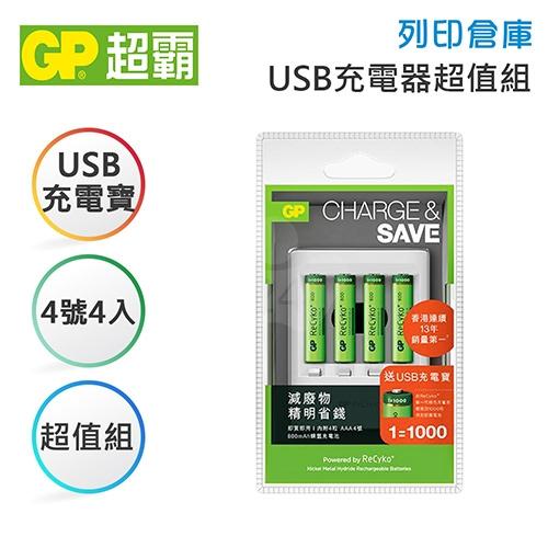 GP超霸 力再高 USB充電寶 + 力再高800mAh-4號 鎳氫充電池4入