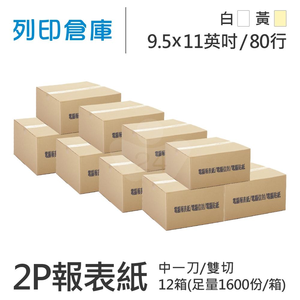【電腦連續報表紙】 80行 9.5*11*2P 白黃/ 雙切 中一刀 /超值組12箱(足量1600份)
