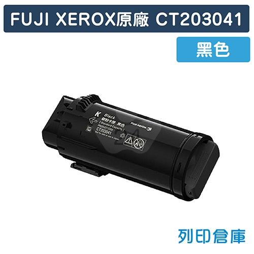 Fuji Xerox CT203041 原廠黑色碳粉匣 (7K)