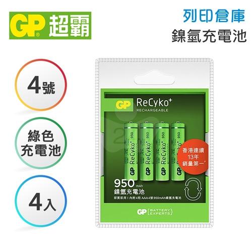 GP超霸 950mAh-4號 力再高充電池 4入