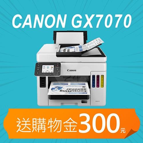 【加碼送購物金300元】Canon MAXIFY GX7070 A4商用連供彩色傳真複合機