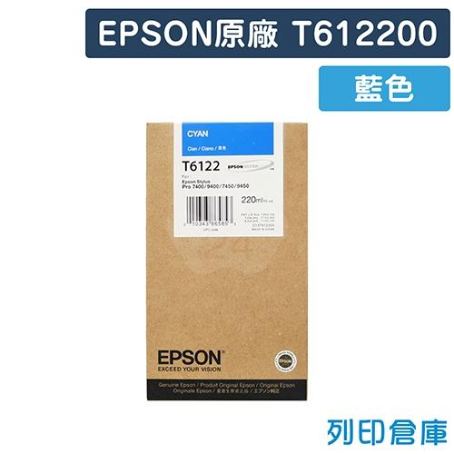 EPSON T612200 (NO.612) 原廠藍色墨水匣