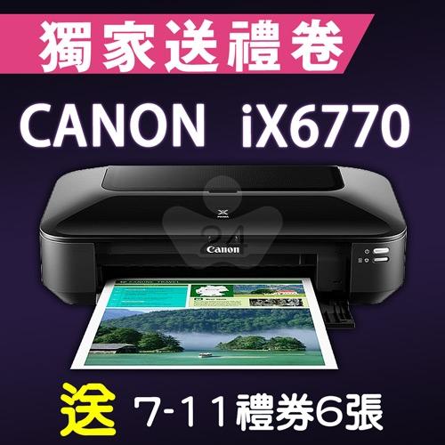 【獨家加碼送100元7-11禮券】Canon PIXMA iX6770 A3+噴墨相片印表機