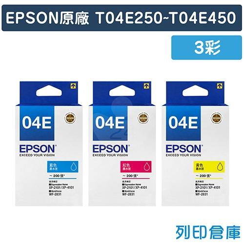 EPSON T04E250~T04E450 (NO.04E) 原廠墨水匣超值組(3彩)