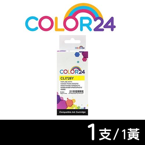【COLOR24】for CANON CLI-726Y/CLI726Y 黃色相容墨水匣