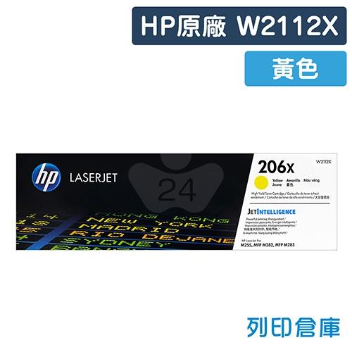 HP W2112X (206X) 原廠黃色高容量碳粉匣
