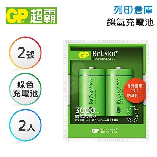 GP超霸 3000mAh-2號 力再高充電池 2入